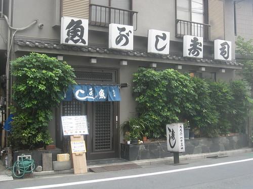 外観@魚がし寿司豊玉店(練馬)