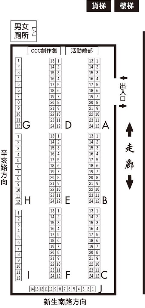 COMIC NOVA攤位配置圖