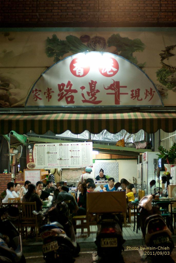 [高雄]香港路邊牛