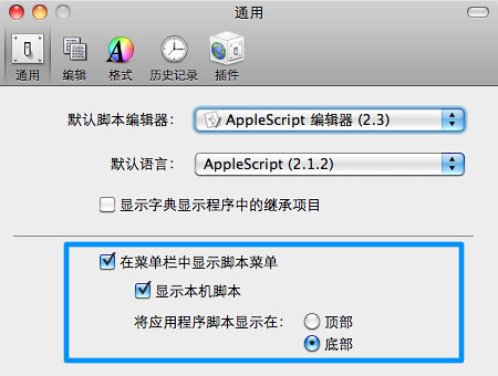 AppleScript_Screen_Menu_Show
