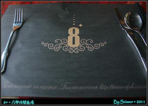 餐紙 8+ 標誌