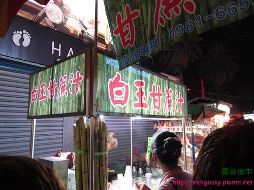 羅東夜市-白玉干蔗汁
