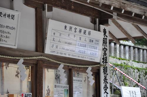 FUKUSHIMA_2011.08.20_037