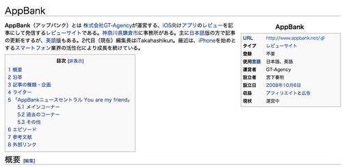 AppBank - Wikipedia