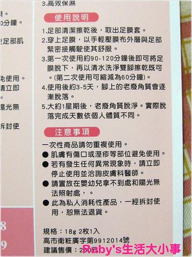 2柔嫩修護美足膜 (5)