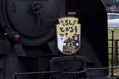 SLとかち号 本運転