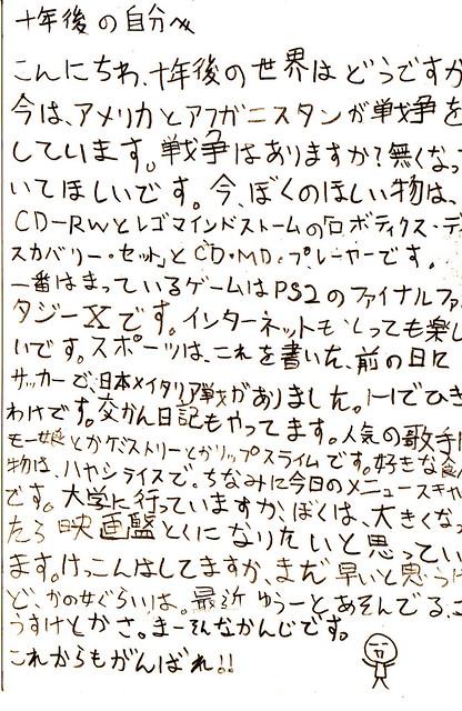 十年前の自分から手紙が届いた。
