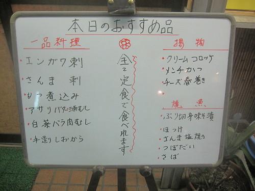 メニュー@はなみち(桜台)