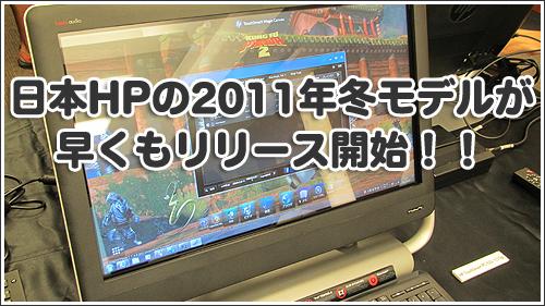 日本HPの2011年冬モデルが早くもリリース開始!!
