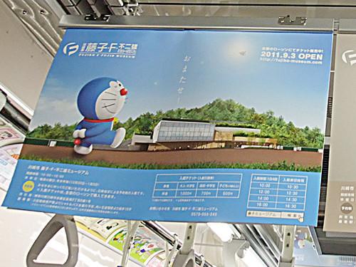 fujiko f fujio train 3