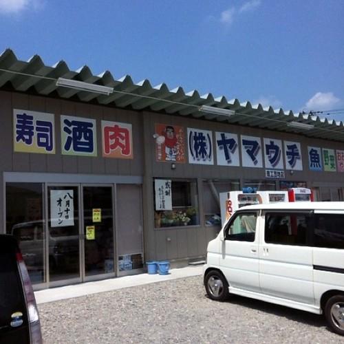 山内鮮魚店再開