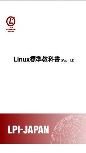 Linnux標準教科書