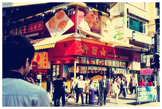Hui Lau Shan Dessert Shop Mong Kok