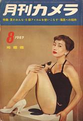 月刊カメラ 昭和32年 8月号