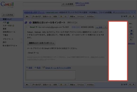 Gmail - 連絡先と古いメールをインホ?ート - n1kumeet5@gmail.com-12