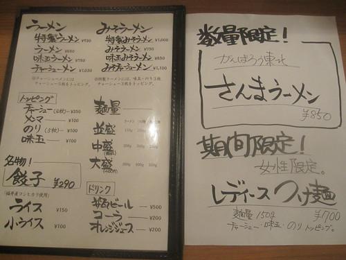 メニュー@山岸一雄製麺所(池袋)