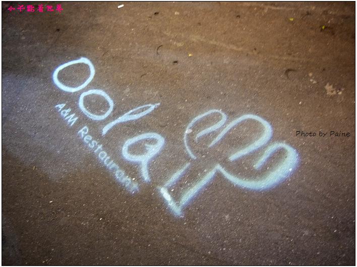 公館OOLA (29).JPG