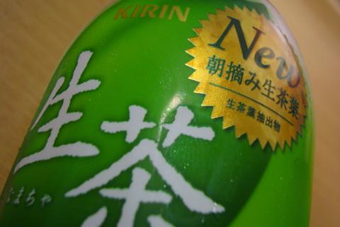 新しいキリン「生茶」に香料が復活