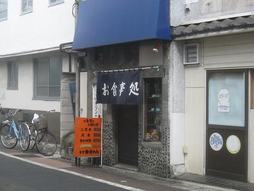 外観@食堂金ちゃん(練馬)