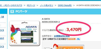 A-DATA AD3S1333C4G9-2 |DDR3 (Note用)|ノート用メモリ|PCパーツ通販のドスパラ
