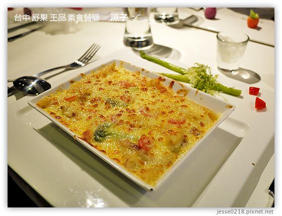 台中 舒果 王品 素食餐廳 16