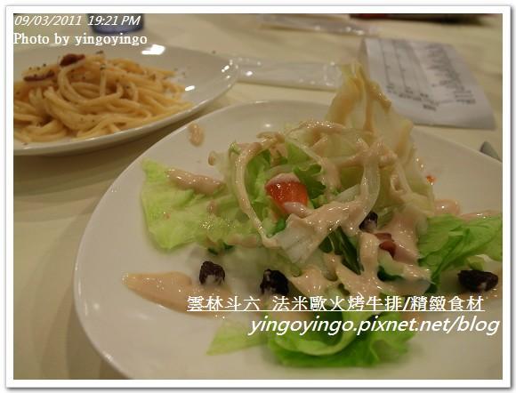 雲林斗六_法米歐火烤牛排20110903_R0041954