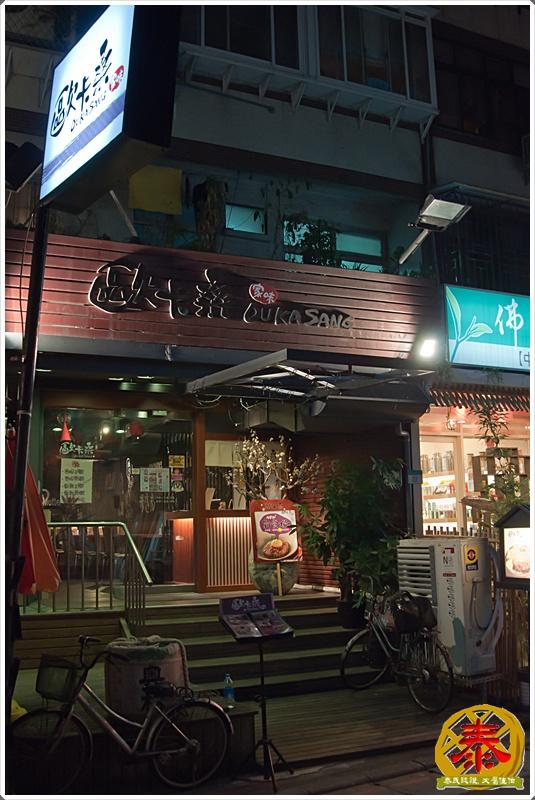 2011-09-08-歐卡桑家味料理 (31)