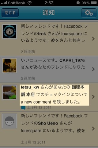 iphone_foursquare_7
