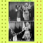 著名粵劇表演藝術家楚岫雲,拍盡梨園各名派: 早於上世紀四十年代已被譽為四大名旦,五六十年代被譽為名旦冠首。從上世紀三十年代初期至六十年代,先後合作演出的文武生計有林鷹揚、盧海天、桂名揚、白玉堂、薛覺先、羅品超、馮俠魂、馮少俠、何非凡、呂玉郎、羅家寶、陳笑風、呂雁聲。一代名伶之楚岫雲,影劇事業如日方中,藝苑奇珍,光芒萬丈,天之驕子,票房天后,影劇泰斗楚岫雲,聲色藝文武全能,盛名紅透半邊天,享譽藝壇數十秋!文武悲喜劇旦后,唱唸演打第一流,精通傳統劇藝術,演盡絕世經典劇,創演萬場數百劇,跨代光輝傲永恆。 thumbnail