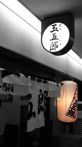 Ramen House in Osaka