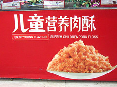 Suprem Children Pork Floss (cowyeow) Tags: china food strange sign shop children asian pig weird store clothing funny asia child flavor chinesefood dumb chewy chinese bad young dry spoon ham meat wrong delicious pork gross guangdong enjoy badsign stupid wtf sick misspelled shredded funnysign weirdfood supreme floss shantou misspell chenghai funnychina wrongsign chinesetoenglish