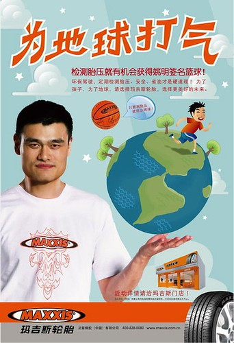 August 16, 2011 - Yao Ming appears in a MAXXIS ad to try to cut down on carbon emissions by offering free tire inflations and rotations