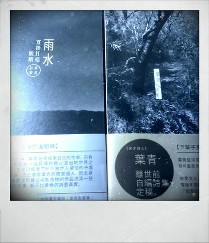 葉青的二本詩集