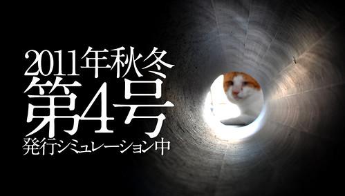 no.4_yokoku