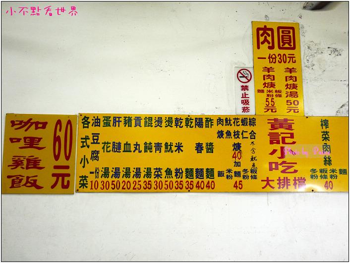 黃記小吃 (3).JPG