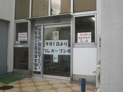 外観@桜台通り鍼灸接骨院(桜台)