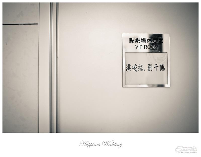 [婚禮攝影]峻紘&千鶴 婚禮記錄_072