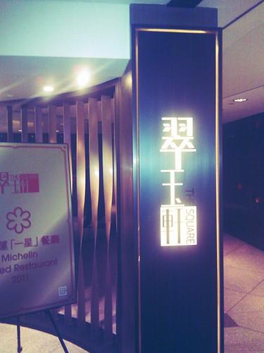 翠玉轩饭局