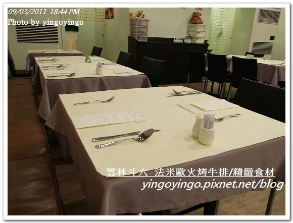 雲林斗六_法米歐火烤牛排20110903_R0041923