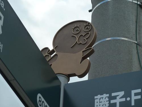 オバケのP子の案内標識