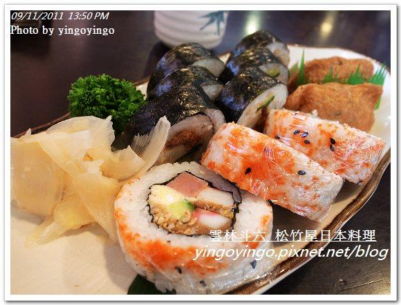 雲林斗六_松竹屋日本料理20110911_R0042162