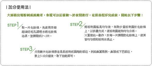 控油痘痘粉刺露 (1)