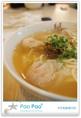天天見麵(健行店)-鮮蝦餛飩麵