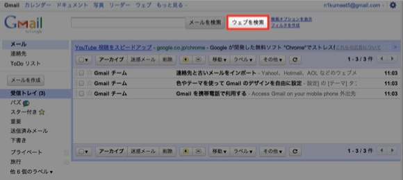 Gmail - 受信トレイ (3) - n1kumeet5@gmail.com-5