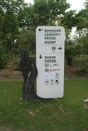 2011-08-21 - Gucun Park - 09 - Directions