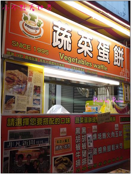蔬菜大蛋餅 (2).JPG