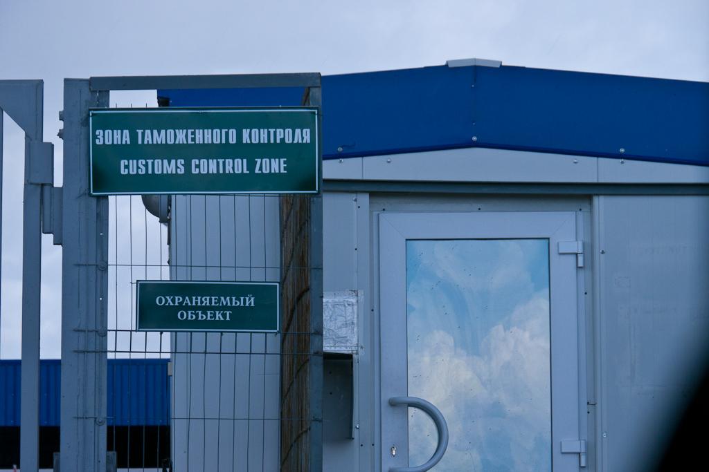 Russian_Customs_Control