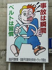Fasten your seat belt (Sublight Monster) Tags: car sign japan warning japanese crash accident safety kanji   seatbelt hiragana katakana