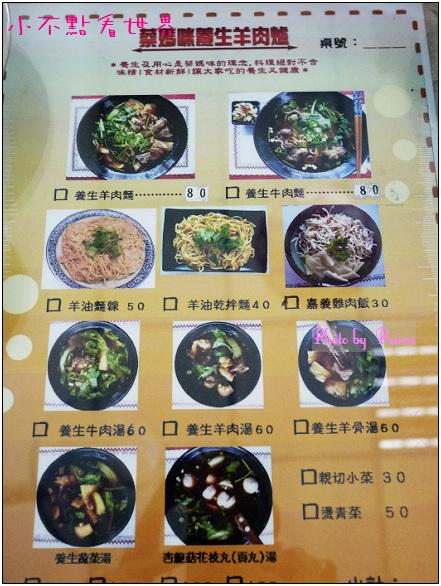 蔡媽咪養生羊肉爐 (19).JPG