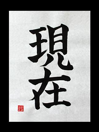 genzai